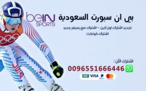 تجديد اشتراك bein sport السعودية